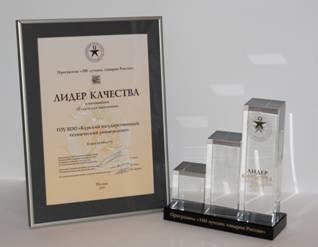 Отдел менеджмента качества В 2009 году Курский государственный технический университет первым в России из высших учебных заведений удостоился высокой награды приза Лидер качества