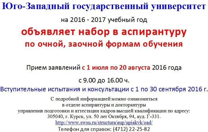 Новости Архив объявлений о защитах кандидатских диссертаций ЮЗГУ 2006 2013 г г