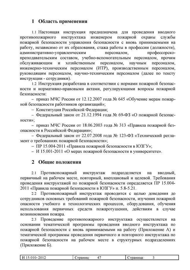 Инструкция По Охране Труда Вводного Инструктажа