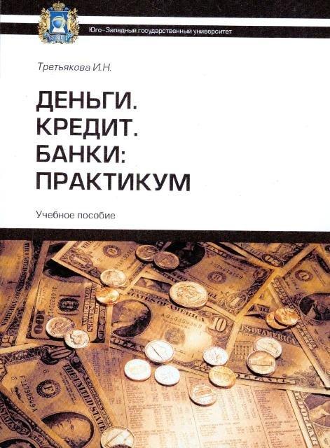 Деньги и кредит учебник и практикум