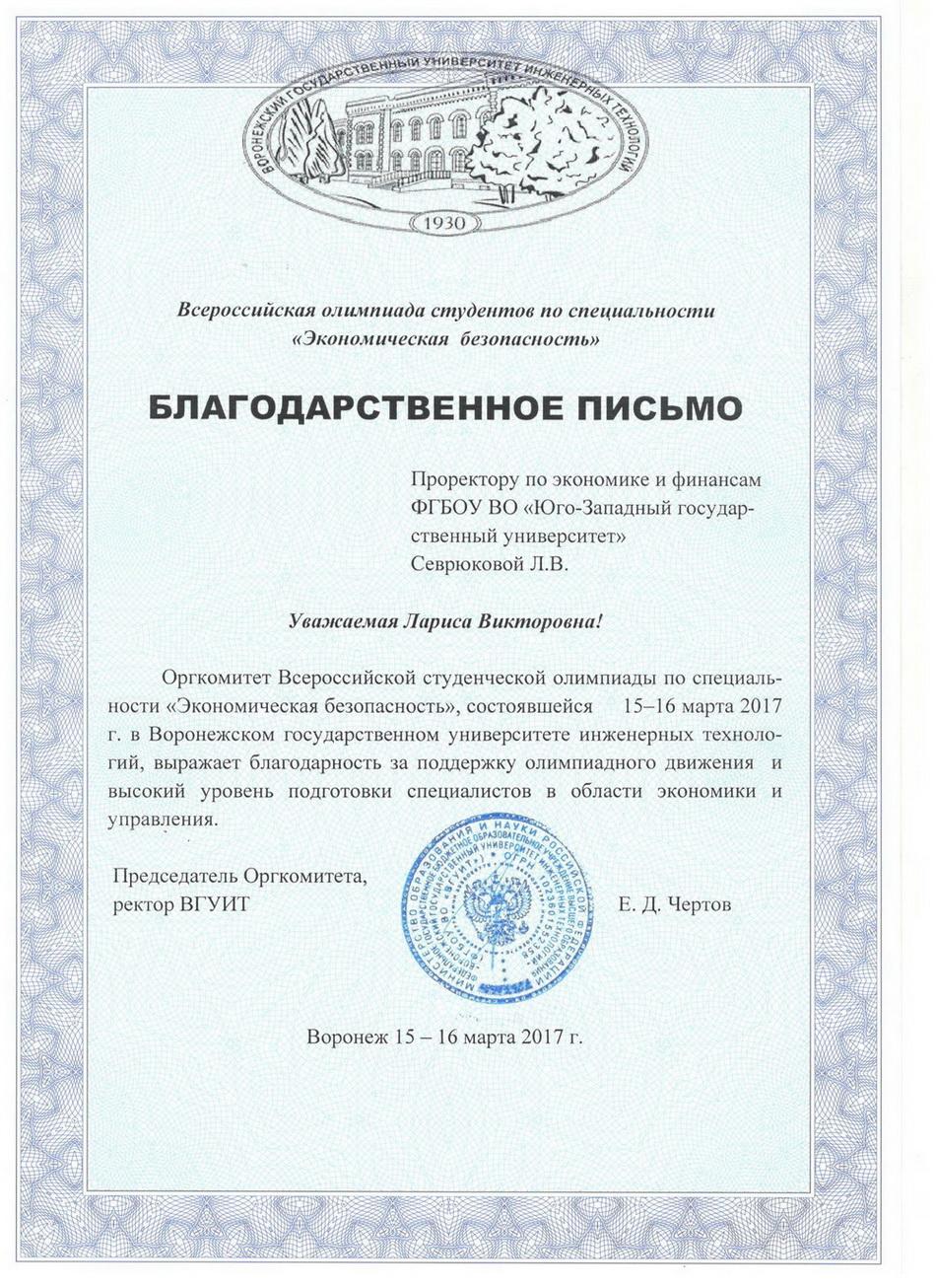Достижения Севрюкова Лариса Викторовна прошла обучение на семинаре по теме Экономика и финансирование предприятий и организаций получила сертификат