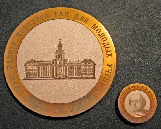 Конкурс на соискание медалей ран 2017