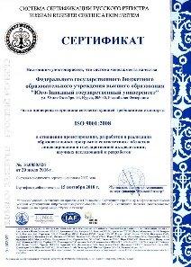 Фото альбомы 2016 07 20 сертификат системы менеджмента качества Русский регистр рус 16 0850 026 Страница 1