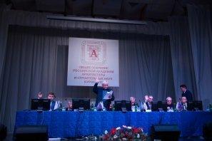 Общее собрание членов РААСН-2015 (5).jpg