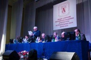 Общее собрание членов РААСН-2015 (7).jpg