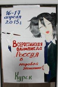 Олимпиада «Россия в мировой экономике» (6).jpg