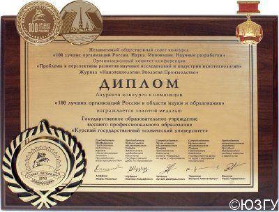 Золотая медаль ' 100 лучших организациий России в области науки и образования'