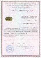 """""""Удмуртский РРТПЦ """" сертифицирован на соответствие работ по охране труда."""