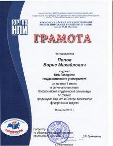 Грамота Попов БМ.jpg