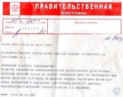 Правительственная-телеграмма
