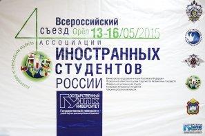 Всероссийский съезд Ассоциации иностранных студентов (10).jpg
