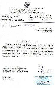 Благодарности и дипломы Благодарность Российского союза ректоров jpg