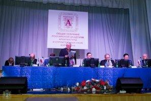 Общее собрание членов РААСН-2015 (34).jpg
