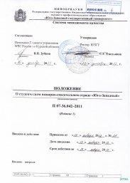 Студенческий пожарно-спасательный отряд ЮГО-ЗАПАДНЫЙ _37.jpg